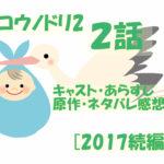 コウノドリ2-2話キャストは土村芳!あらすじ原作との違いネタバレ【2017続編】